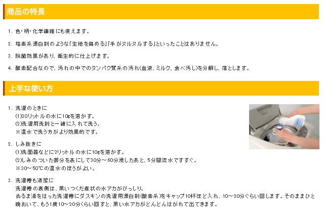 洗濯用漂白剤01