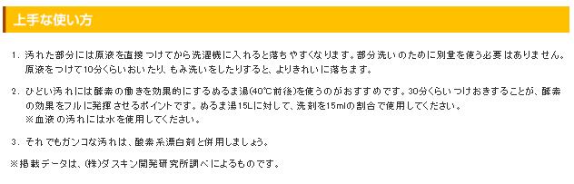 洗濯洗剤02