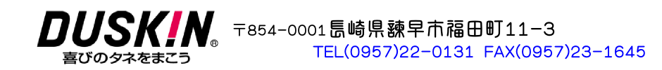duskin-logo.png