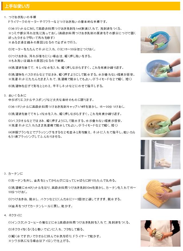 高級つけおき洗剤02