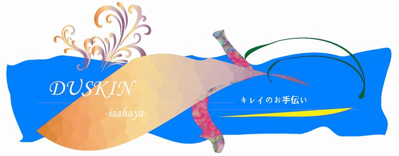 duskin-isahaya-image8